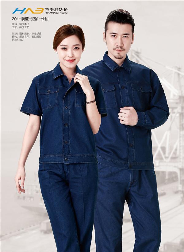 201-靛蓝-短袖-长袖