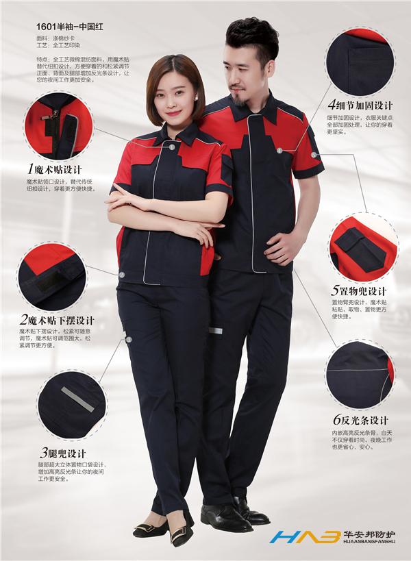 1601半袖-中国红